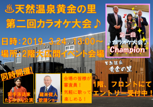 カラオケ大会3月