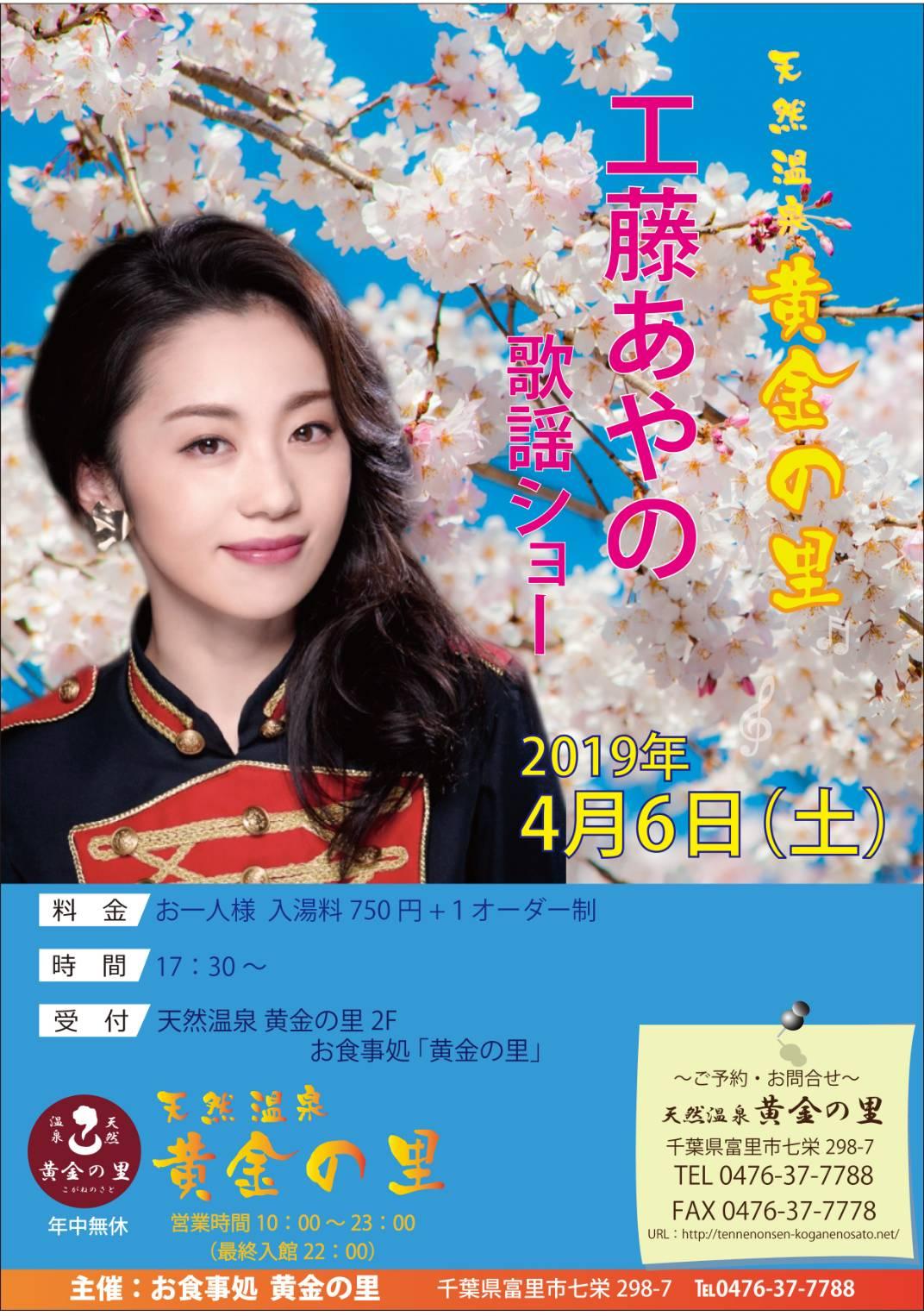 工藤あやの4月6日公演ポスター